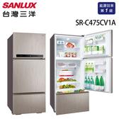 含原廠基本安裝+樓層費【SANLUX台灣三洋】 冰箱 475L三門直流變頻冰箱 SR-C475CV1A