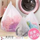 創意加厚細紋帶 抽繩洗衣袋 衣物護洗袋 細網 內衣網袋 大尺寸