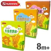 脆妮妮 nutrinini 原味/起司/黑糖 寶寶餅 (9入/盒) 8m+