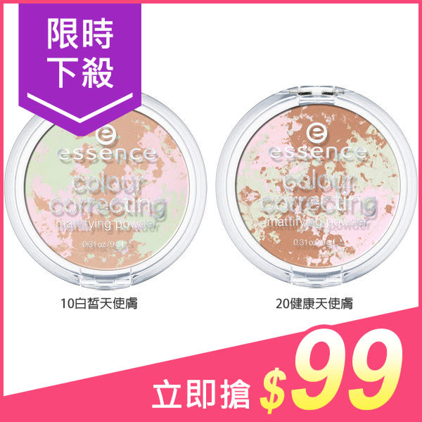 essence 艾森絲 天使之光控油蜜粉(9g) 兩款可選【小三美日】原價$129