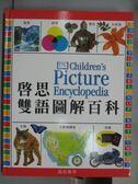 【書寶二手書T5/語言學習_PFB】啟思雙語圖解百科_附殼