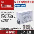 佳美能@攝彩@Canon LP-E8電池 佳能LPE8 EOS 550D 600D 650D 700D KissX4