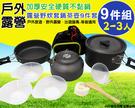野炊鍋具+茶壺9件組(2-3人)贈收納袋...