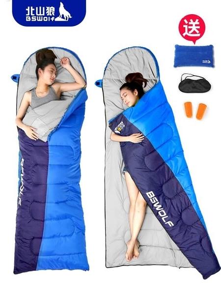 睡袋北山狼睡袋大人冬季加厚成人戶外便攜式防寒保暖露營單人室內隔臟 果果生活館