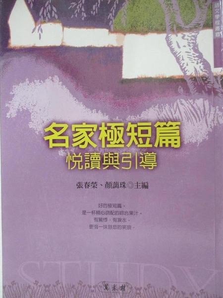 【書寶二手書T1/短篇_B57】名家極短篇:悅讀與引導_張春榮