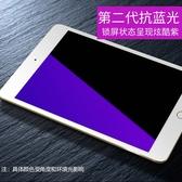 iPad鋼化膜 iPad鋼化膜抗防藍光紫光膜 蘋果Air2平板電腦Pro9.7英寸防爆玻璃膜