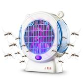 電擊誘捕蚊子滅蚊燈家用驅蚊器LED光觸媒神器室內孕婦  喵小姐