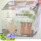 [COSCO代購] W108586 高端藜麥椒鹽蘇打餅 80公克 x 10包