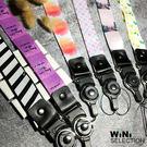 文青風 手機掛繩/吊繩 風扇掛繩 掛脖繩 防滑防摔 指扣式 可拆卸 [ WiNi ]