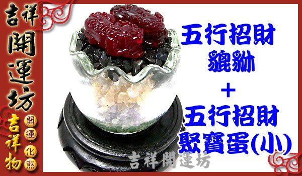 【吉祥開運坊】開運/招財貔貅聚寶蛋【聚寶蛋(小) +琉璃綠-招財貔貅*1對+五行水晶+實木底座】
