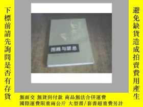 二手書博民逛書店罕見圖騰與禁忌126751 佛洛伊德著 中國民間文藝出版社 出版