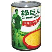 綠巨人 珍珠 玉米醬 418g