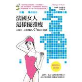 法國女人這樣優雅瘦:不流汗、不怕醜的80個水下運動(特製防水漂浮書)