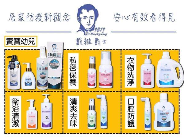 戴維爵士 抗菌私密處護理慕斯 250ml【德芳保健藥妝】
