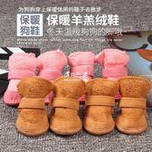 寵物鞋狗狗鞋子泰迪鞋一套4只冬款博美比熊犬秋冬季寵物鞋小狗腳套棉鞋 伊莎公主