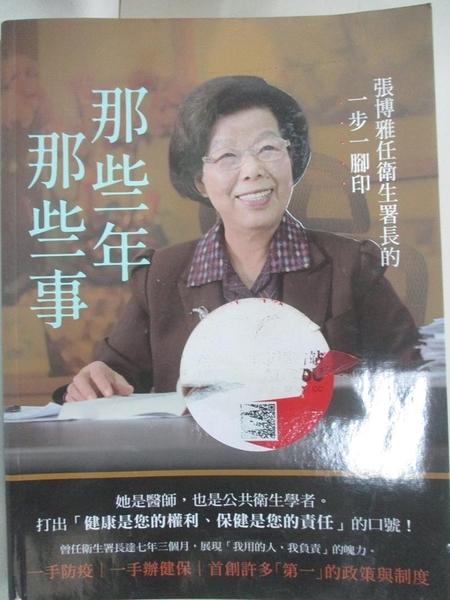 【書寶二手書T1/繪本_DYY】那些年那些事:張博雅任衛生署長的一步一腳印_葉雅馨