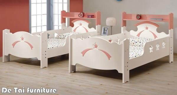 【德泰傢俱工廠】貝妮斯 3.5尺雙層床-單層(粉紅色)
