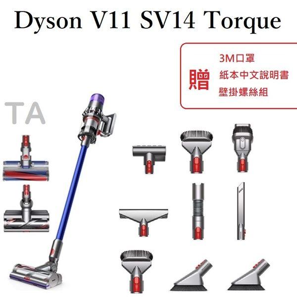 現貨 最新 Dyson V11 SV14 TorqueDrive Absolute Fluffy 大全配無線除螨吸塵器