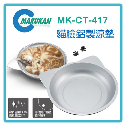 【力奇】MARUKAN 貓臉鋁製涼墊 MK-CT-417-840元 單個可超取(N092C13)