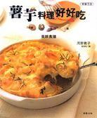 (二手書)薯芋料理好好吃