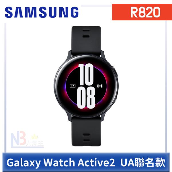 【限時特價】 Samsung Galaxy Watch Active2 【刷卡,送原廠錶帶】 手錶 R820 UA聯名款
