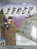 【書寶二手書T3/少年童書_ZEK】生氣的亞瑟_海文‧歐瑞