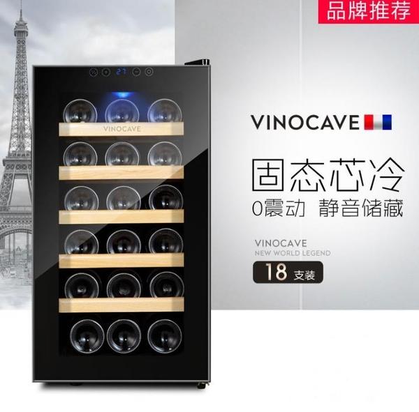 紅酒櫃SC-18AJPm18支電子恒溫紅酒柜葡萄酒柜