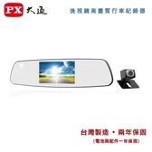 【PX大通】雙鏡後視鏡高畫質行車紀錄器《V90》可倒車顯影 ※可到府安裝費用另計※