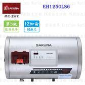【PK廚浴生活館】 高雄 櫻花牌 EH1250LS6  12加侖   儲熱式 電熱水器 EH1250 實體店面