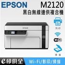 EPSON M2120 黑白高速WiFi...