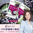 韓國BOTO 100%野櫻莓汁70ml*30包/盒 ※超商取件限購1盒※