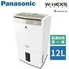 Panasonic國際牌 12公升 清淨...