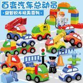 積木玩具寶寶益智拼裝汽車大顆粒拼插1-2-3-6周歲【鉅惠兩天 全館85折】
