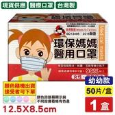 環保媽媽 平面兒童醫療口罩 (幼幼款) 12.5X8.5cm (藍/綠/紫/粉/黃) 隨機出貨 50入 (台灣製)