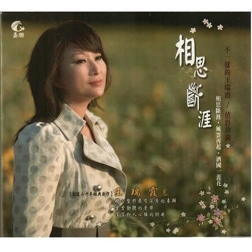 王瑞霞 相思斷涯 台語專輯CD附DVD (購潮8)