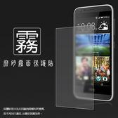 ◆霧面螢幕保護貼 HTC Desire 530 保護貼 軟性 霧貼 霧面貼 磨砂 防指紋 保護膜