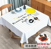 桌布 pvc桌布北歐輕奢網紅正方形餐桌布防水防油免洗臺布茶幾墊子家用【快速出貨八折鉅惠】