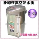 4公升【ZOJIRUSHI象印微電腦VE真空保溫熱水瓶】CV-DYF40 可用電池