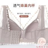 內衣女薄款大胸顯小文胸無鋼圈收副乳防下垂大碼胸罩【大碼百分百】