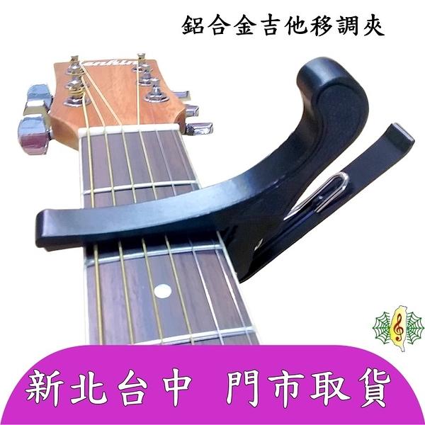 移調夾 珍琴 吉他 古典吉他 電吉他 鋁合金 Capo (一套兩個)