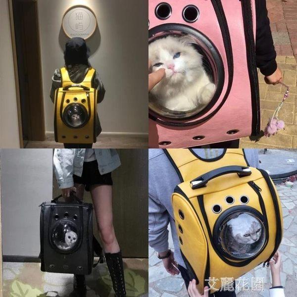 貓包寵物背包貓咪太空艙背包貓咪外出便攜後背背包  『艾麗花園』