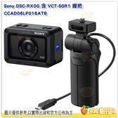 送64G+原電+座充+自拍棒等好禮Sony DSC-RX0G 防水 數位相機 台灣索尼公司貨 運動相機 慢動作錄影 防震