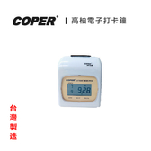 COPER 高柏 電子 打卡鐘 數位液晶顯示 /台 AF-338