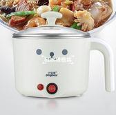 電煮鍋學生宿舍鍋家用煮面220V·樂享生活館
