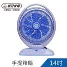 華冠14吋冷風箱扇 / 涼風扇 / 電扇(AT-230)