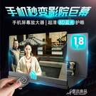 放大器 超清藍光8D手機螢幕放大器懶人支架神器視頻放大鏡【原本良品】