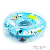 店長推薦 嬰兒游泳圈脖圈寶寶頸圈新生兒嬰幼兒童脖子浮圈可調0-12個月