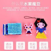 水霧神奇魔法珠兒童手工diy制作拼豆豆拼圖玩具套裝 BF2753『寶貝兒童裝』