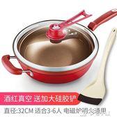 32cm真空炒鍋不黏鍋無油煙鍋鐵鍋家用電磁爐通用平底鍋廚房YXS多色小屋