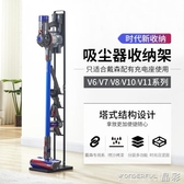 吸塵器收納架 適配吸塵器V6V7V8V10V11免打孔掛架收納架子支架配件充電掛座 晶彩